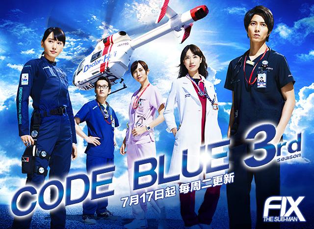 日劇-CodeBlueSE3-SP